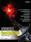Visual Basic 2005專業領航