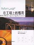 MATLAB在工程上的應用