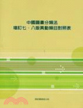 中國圖書分類法增訂七丶八版異動類目對照表