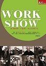 Work Show:巴黎.紐約.東京工作歷險