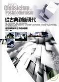 桂冠建築師與世界經典建築