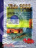 Visio 2000