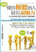 圖解懂得傾聽的人最有說服力:日本說話術大師告訴你好人緣的祕密