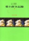 葉小釵全紀錄(非官方版)