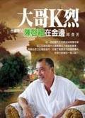 大哥K烈:台灣教父陳啟禮在金邊