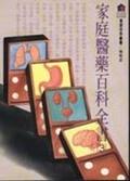家庭醫藥百科全書(3)