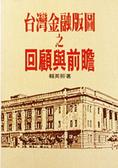 台灣金融版圖之回顧與前瞻