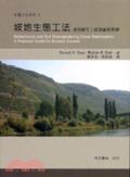 坡地生態工法:坡地植生工程理論與實務