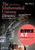 數學教室A to Z:數學證明難題&大師背後的故事