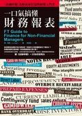 一口氣搞懂財務報表:<<金融時報>>為你量身打造的財報入門書