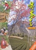喫茶去:茶鄉假期完全計劃