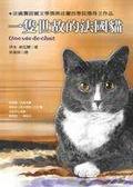 一隻世故的法國貓