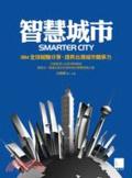 智慧城市:IBM全球經驗分享-提昇台灣城市競爭力