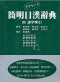 簡明日漢辭典