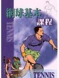 網球基本課程