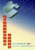 電子圖書館整合檢索之理論與實作