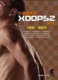 打造個性化XOOPS2網站:佈景設計.模組開發