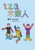 1.2.3.木頭人:幾米插畫故事集