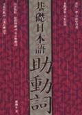基礎日本語助動詞