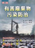 有害廢棄物污染防治