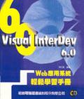 Visual InterDev6.0:Web應用系統輕鬆學習手冊