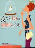 女人10個最聰明的決定