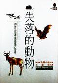 失落的動物:20世紀滅絕動物記錄
