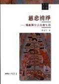 慈悲清淨:佛教與中古社會生活