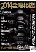 2014全幅相機採購指南:影像畫質の最高殿堂