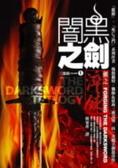 闇黑之劍三部曲1:劍之淬鍊