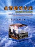 企業研究方法:質化與量化方法之應用