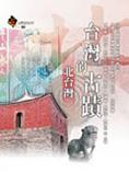 台灣的古蹟:北台灣