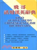 飛哥活用漢英辭典