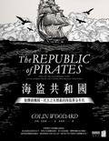 海共和國:骷髏旗揚.民主之火燃起的海盜黃金年代