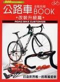 公路車全能技術Book:改裝升級篇