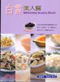 白皙美人餐