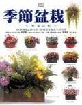 季節盆栽學習百科:90種創意盆栽巧思-依照需求變化生活空間