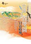 台灣的古地圖:日治時期
