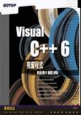 Visual C++ 6視窗程式設計經典