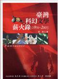 臺灣科幻文學薪火錄(1956-2005)