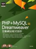PHP+MySQL與Dreamweaver互動網站程式設計