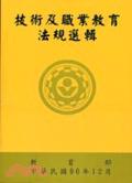 技術及職業教育法規選輯