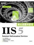 Internet information sercice 5網站建置與管理