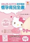 Hello Kitty新手媽咪懷孕育兒全書〔限量書盒紀念版〕「限出雷射標籤」