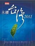 永續台灣2011