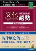 文化趨勢:台灣第一國際品牌企業誌
