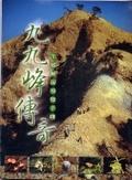 九九峰傳奇:生態解說導覽手冊