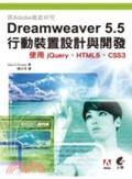 跟Adobe徹底研究Dreamweaver 5.5行動裝置設計與開發:使用jQuery.HTML5.CSS3