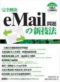 完全解決eMail問題の新技法