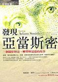 發現亞當斯密:一個關於財富丶轉型與道德的故事